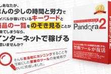 pandora2(パンドラ2)PPCアフィリエイト