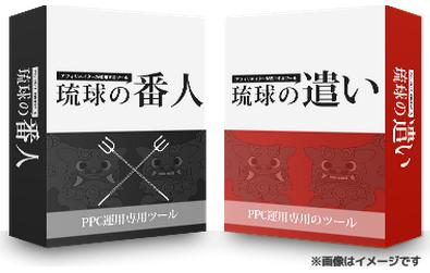 琉球の番人&琉球の遣いPPC最強セット